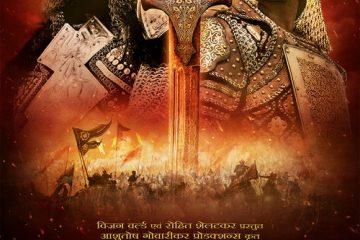 Panipat poster 360x240